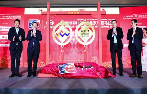 2019北京国际长跑节奖牌公布 跑友有机会直通北马
