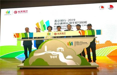 北京通州运河半马5月12日鸣枪 残疾人半马赛中赛延续