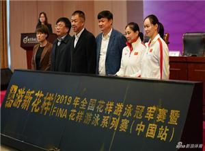 国际泳联花样游泳世界系列赛中国站下个月开战