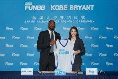 传奇巨头携手 篮坛巨星科比·布莱恩特成为线上体育
